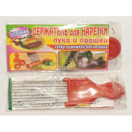 A151 Держатель для нарезки лука и овощей